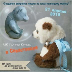 """Cеминар Ирины Кунах """"Создание выкройки мишки по пласитилиновому макету"""""""