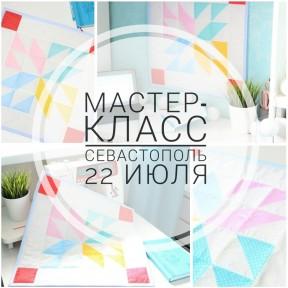 """Мастер-класс Елены Дик """"Лоскутный блок"""""""