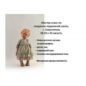 """Мастер-класс Ольги Кижаевой """"Авторская кукла"""""""