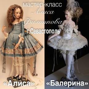 Мастер-класс Алисы Филипповой