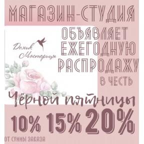 ЧЕРНАЯ ПЯТНИЦА 22-24 ноября ))))))